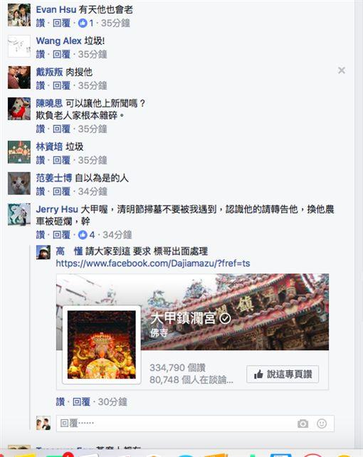 網友CUE顏清標主持公道。