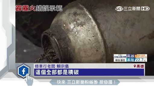 白目!清積碳火燒排氣管 險毀洗車廠
