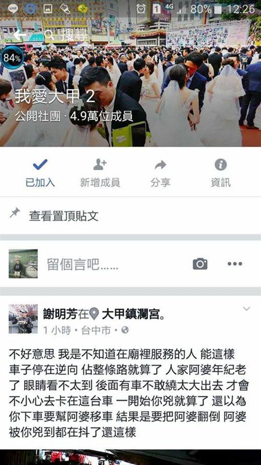 網友查出惡劣駕駛疑似鎮瀾宮義工。(圖片翻攝自爆料公社)