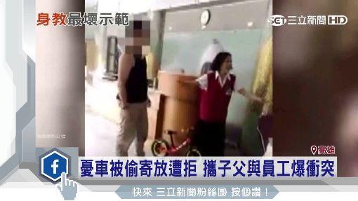 憂車被偷寄放遭拒 攜子父與員工爆衝突