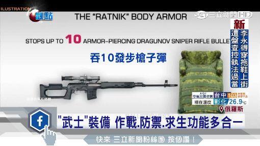 """""""戰鬥武士""""金縷衣! 可擋10發步槍子彈"""