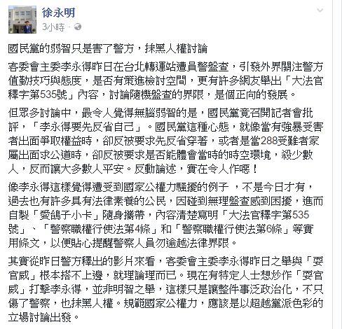 翻攝徐永明臉書。