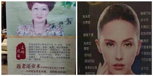 尷尬!聽信「返老還童術」花340萬 陸女外貌完全沒變…/翻攝自大陸中國青年網