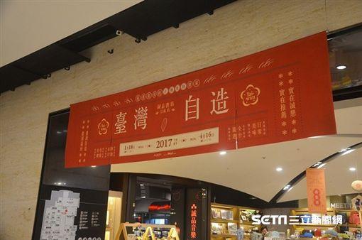 誠品信義店,伴手禮,消費,零食。(圖/誠品提供)