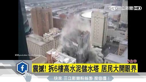 震撼!拆6樓高水泥儲水塔 居民大開眼界