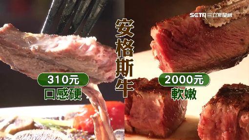 """""""安格斯牛""""百元價? 主廚:僅指牛種.非等級"""