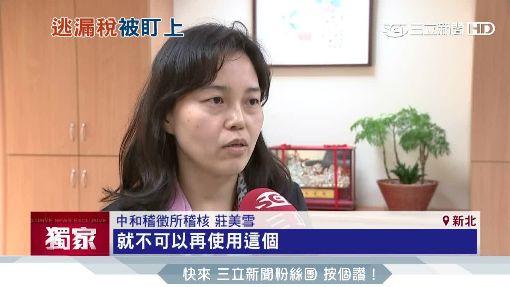 """國稅局點名""""開發票"""" 牛排店卻亮""""免開貼紙"""""""