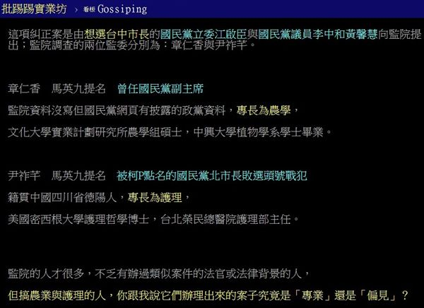 揭/BRT遭監察院糾正 鄉民起底監委背景發現…