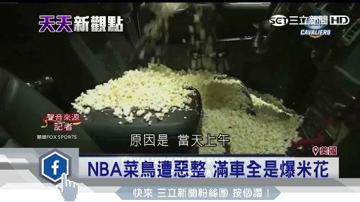 NBA菜鳥遭惡整 滿車全是爆米花