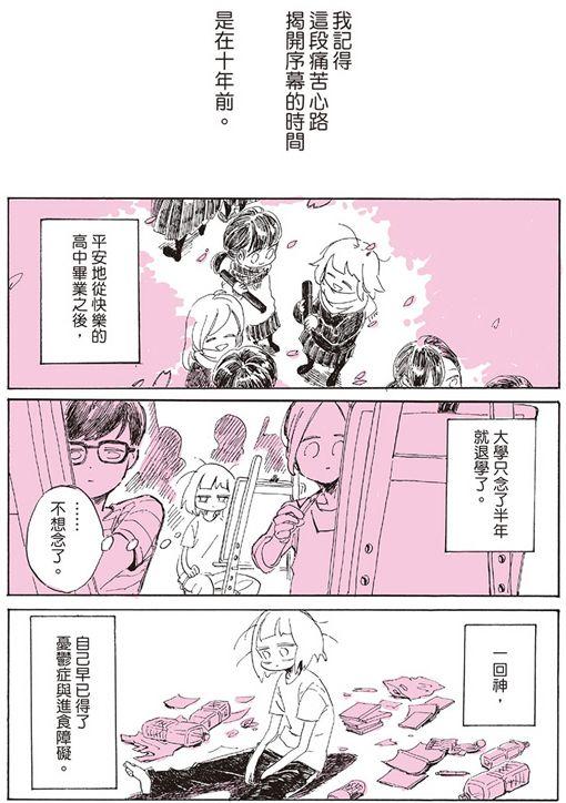 渴望被擁抱的漫畫家 最赤裸的真心告白(圖/台灣東販)