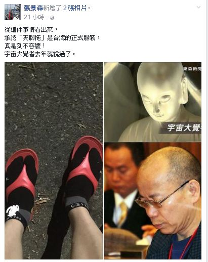 張景森臉書