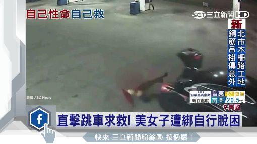 直擊跳車求救!美女子遭綁自行脫困