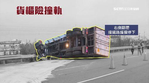 千鈞一髮! 貨櫃車翻車 差3公尺險撞鐵軌