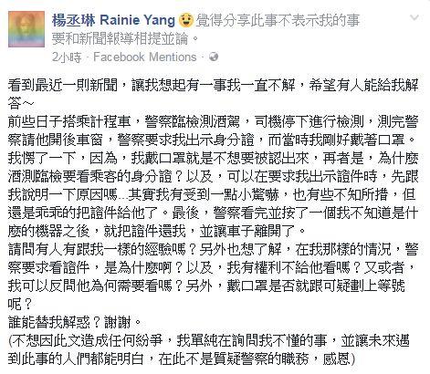 圖 翻攝自楊丞琳臉書