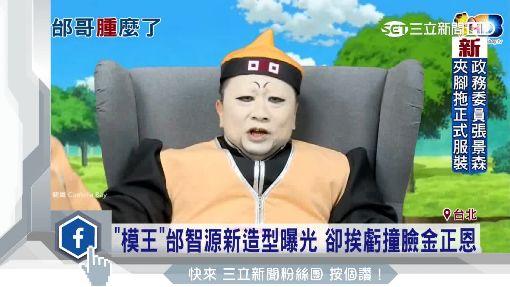 """""""模王""""邰智源新造型曝光 卻挨虧撞臉金正恩"""