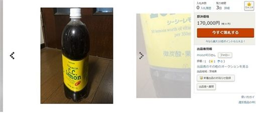 過期17年的C.C.Lemon/日本集合