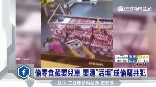 """偷零食藏嬰兒車 嬰遭""""活埋""""成偷竊共犯"""
