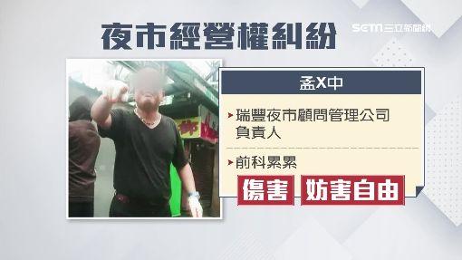 """瑞豐夜市商機引鬥爭 孟男""""自稱""""地主"""