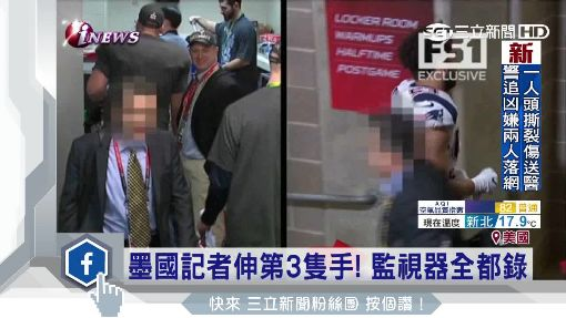 膽子真大! 記者起賊心偷超級盃冠軍球衣