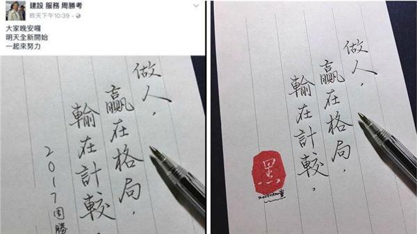 -周勝考-合成圖/翻攝自臉書(16:9)