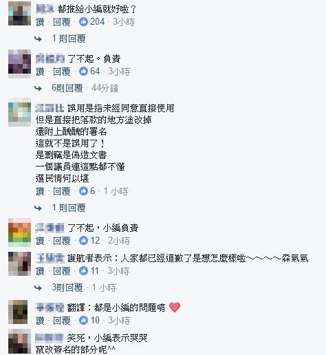 周勝考網友回應(圖/翻攝自臉書)