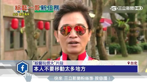 """憲哥""""玩很大""""變關主 不受控搞瘋來賓"""