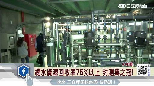 日月光廢水回收中壢廠 一滴水可用三次!