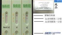 透過快速測定檢驗劑揪出「肺炎克雷白氏桿菌」只需3分鐘,台灣醫學團隊此項研發技術獨步全球。(圖/三軍總醫院提供)