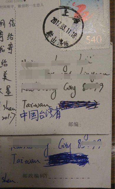 台灣,大陸,上海,明信片,地址,ROC,Taiwan,Formosa(https://www.ptt.cc/bbs/Gossiping/M.1490326612.A.469.html)