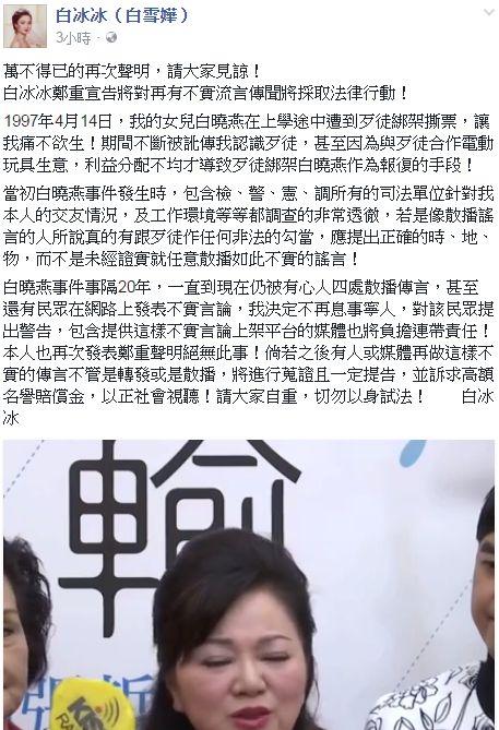 不忍了!網傳當年「白曉燕綁架案」有內幕 白冰冰怒喊告 圖/翻攝自白冰冰臉書