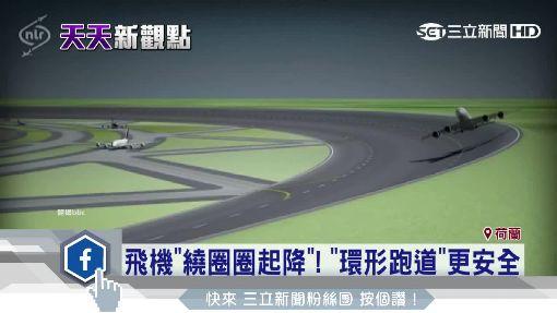 """飛機""""繞圈圈起降""""! """"環形跑道""""更安全 ID-858568"""