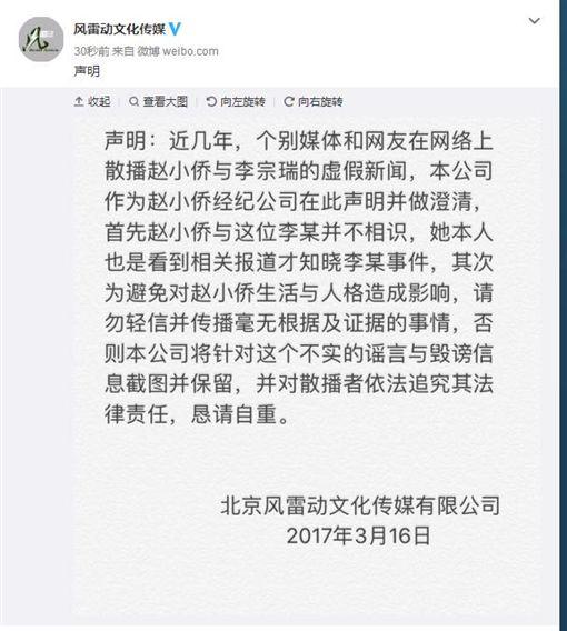 史上第一人!不滿被捲李宗瑞案 趙小僑申請「清白證明書」圖/翻攝自趙小僑臉書