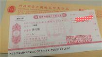 3元退稅支票(圖/女網友臉書授權)