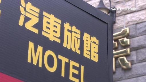 迷糊婦16萬藏摩鐵枕頭 忘了拿老公不知情 -汽車旅館-摩鐵-motel-