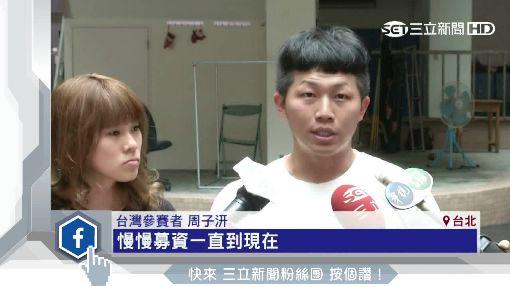 另類台灣之光! 小丑世界大賽台奪4金 ID-870871