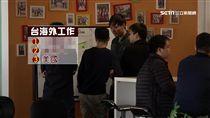 低薪危機! 72萬台灣人才赴海外工作