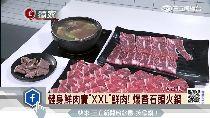 鮮肉賣鮮肉1800