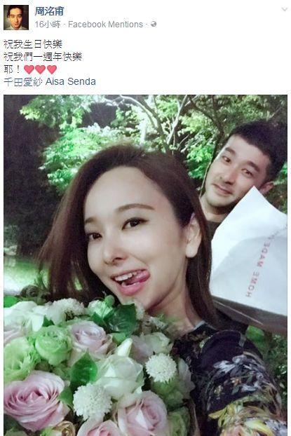 愛紗與周洺甫結婚周年(圖/翻攝自臉書)
