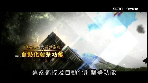 """防衛升級! """"鋼鏾火箭彈""""擬添購發配太平島 ID-878640"""