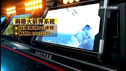"""防衛升級! """"鋼鏾火箭彈""""擬添購發配太平島 ID-878644"""