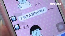F天龍line騙億1200