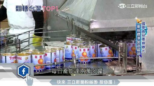 國軍罐頭拚轉型 逾百種產品選擇多元