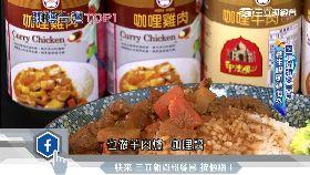 國軍罐頭拚轉型!逾百種商品熱銷國外
