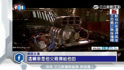 """破影史票房紀錄! """"玩8""""奢華名車大揭密"""