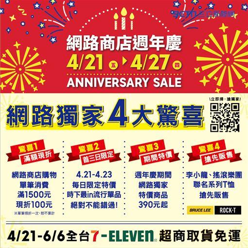 瞎拼24小時!GU超商取貨正式上線 李小龍聯名T搶先買(圖/GU)