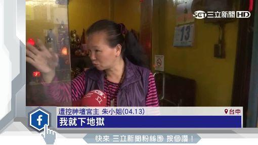 """17隻犬貓不見禁領養 婦再駁""""怎不說我殺人"""""""