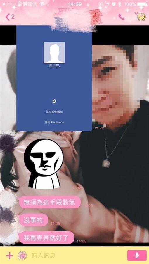 濱小步手機訊息(圖/濱小步臉書)