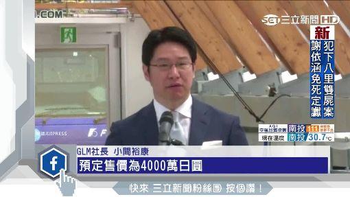 """電動車界法拉利 """"東洋特斯拉""""量產破千萬元"""