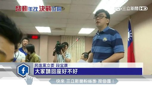 年改修法激戰!國民黨立委占發言台嗆聲