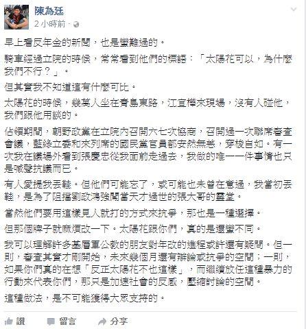 陳為廷,太陽花,318,抗爭-翻攝自陳為廷臉書